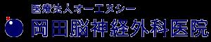 岡田脳神経外科医院ホームページ|福岡県久留米市の脳神経外科医院